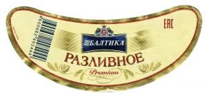 Baltika Raslivnoe Premium