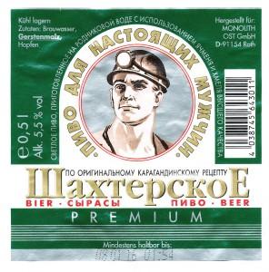 schachterskoe pivo premium