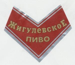 Schigulèvskoe Pilsener